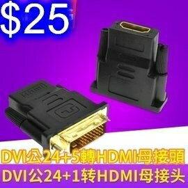 HDMI母轉DVI公轉接頭 DVI-D24+1/DVI-I24+5轉接頭 電視/電腦/DVD/投影機 高清支持1080P