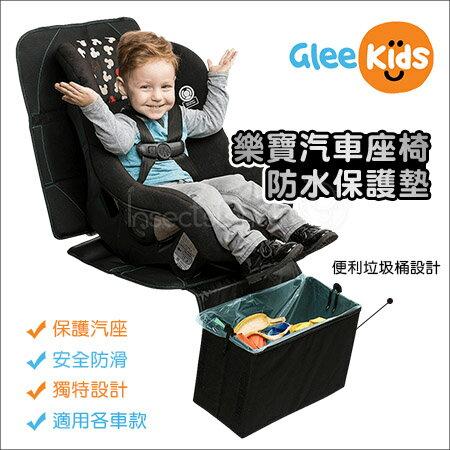 ✿蟲寶寶✿【GleeKids樂寶】愛車老爸必備~汽車安全座椅保護墊防刮墊防磨墊止滑墊便利垃圾桶設計