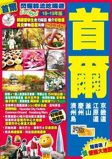92號BOOK櫃-參考書專賣店:(1)首爾(18-19年版):閃耀韓流吃喝遊EasyGO!!(跨版生活)