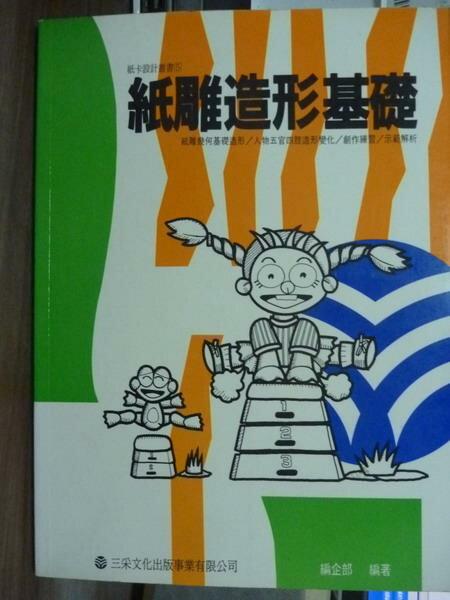 【書寶二手書T3/廣告_QHQ】紙雕造型基礎_編企部