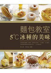 麵包教室 5˚C冰種的美味(新版)