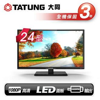 【TATUNG大同】24型多媒體LED液晶顯示器+視訊盒 / DC-24A10