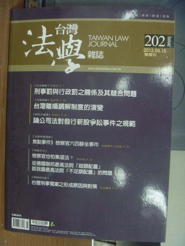 【書寶二手書T3/法律_PAI】台灣法學雜誌_202期_刑事罰與行政罰之關係及其競合問題