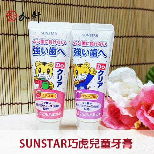 《加軒》日本SUNSTAR巧虎兒童牙膏