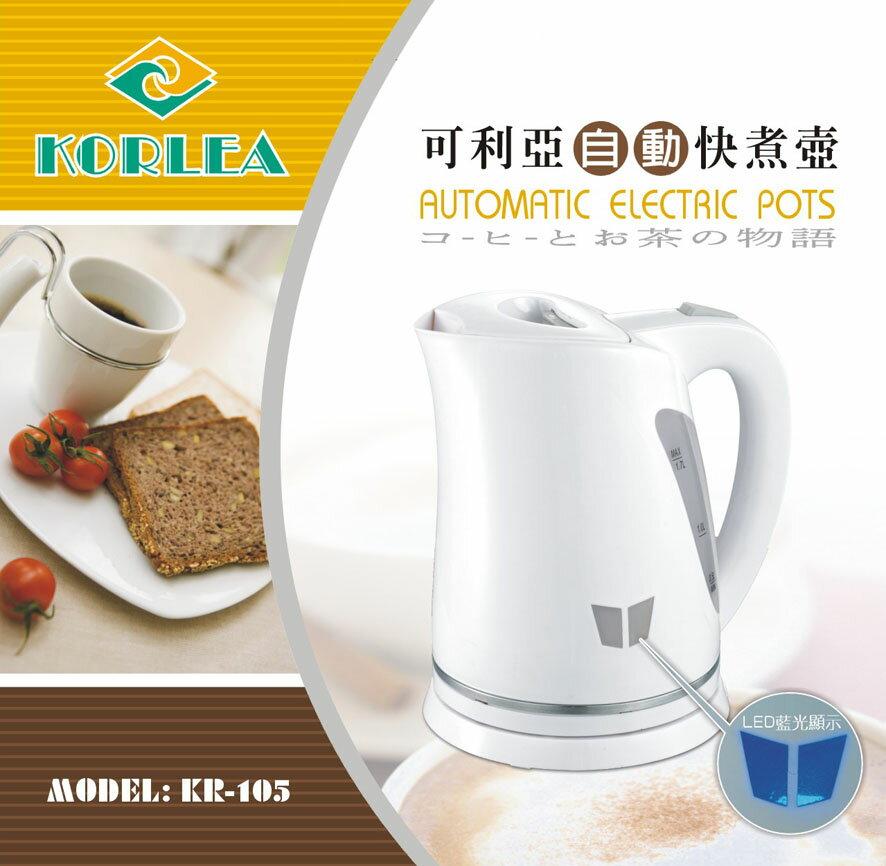 【可利亞 KRIA】1.7L分離式電水壺 KR-105