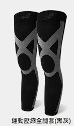 [陽光樂活]SNUG 運動壓縮全腿套 x 漸進式壓力設計 x 國際標準七段式壓力