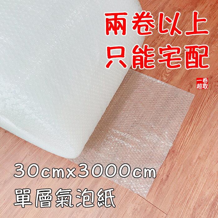【葉子小舖】(30*3000cm)單層氣泡紙/泡泡袋/氣泡紙/氣泡膜/防震防撞/包裝包材/單層/氣泡布/生活用品