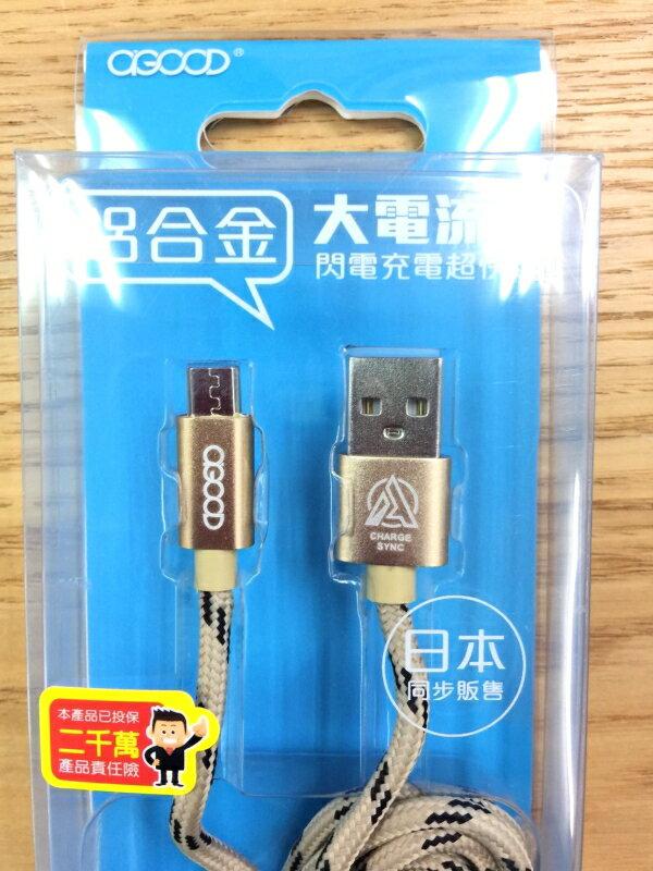 golden MicroB 高質感金屬接頭充電線 150CM 支援QC2.0 QC3.0 最大電流3A