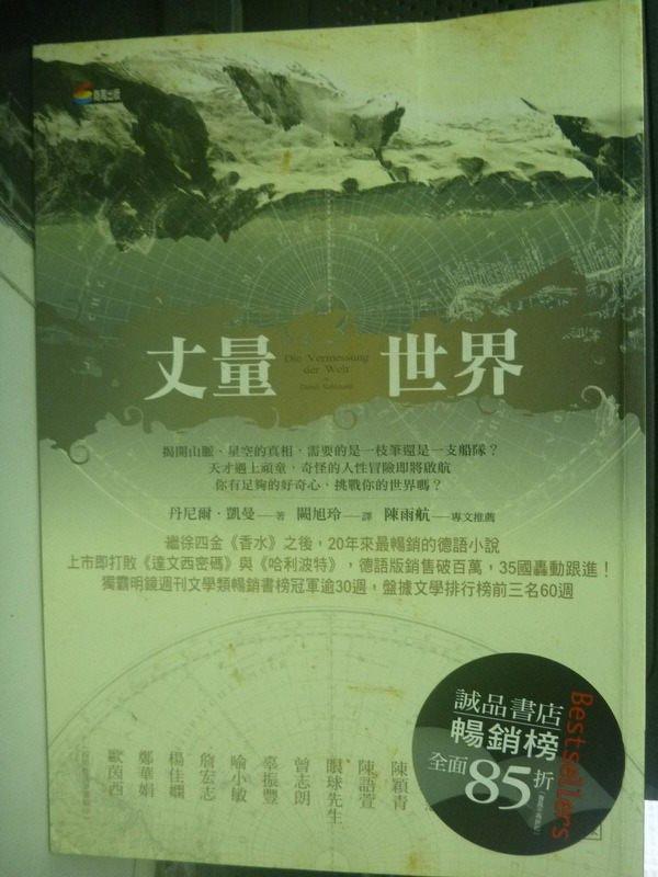 【書寶二手書T9/翻譯小說_IOF】丈量世界_丹尼爾.凱曼