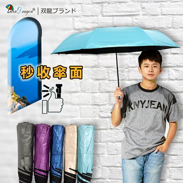 【雙龍牌】秒收傘面。紳士款易開收降溫.彩色膠三折傘-抗UV防風B6016R