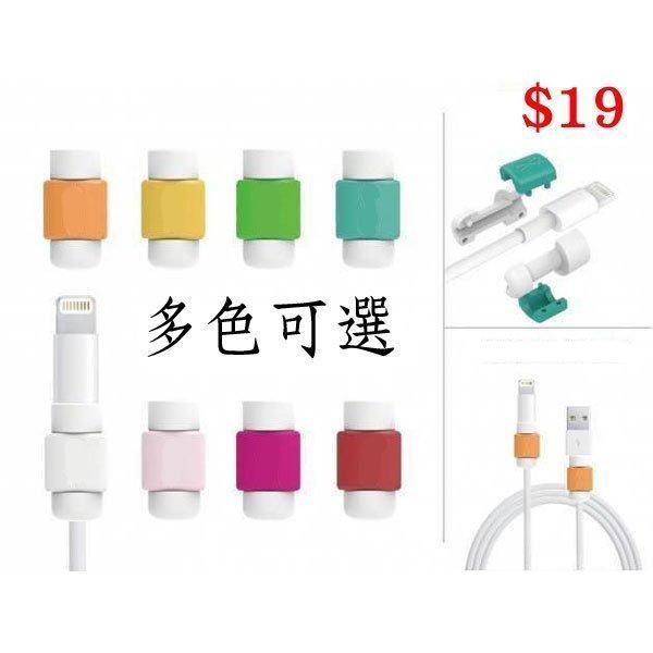 I線套 Apple iPhone ipad Lightning USB 充電線 傳輸線保護套 保護 線套