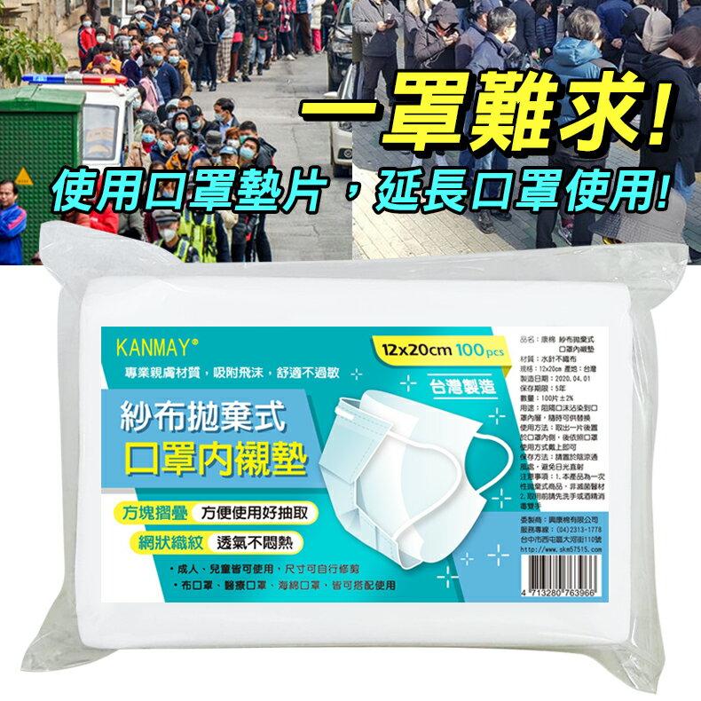 台灣 MIT製造 拋棄式口罩內襯墊一般型100片/包 12x20cm/片