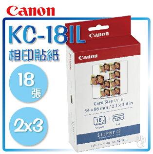 ➤2X3相片貼紙【和信嘉】CanonKC-18IL相印紙+色帶(18張)KC18IL(每張可印8小張大頭貼證件照貼紙)CP900CP910CP1200