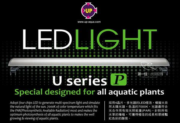 [第一佳水族寵物]台灣雅柏UP[2尺全白燈水草專用]U系列LED超薄跨燈(60cm)免運