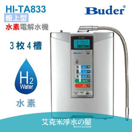 BUDER普德櫥上型水素電解水機 HI-TA833 (TA813升級版) (日本原裝進口)【贈NSF認證,專用三道前置過濾及一年份濾心】★免費到府安裝