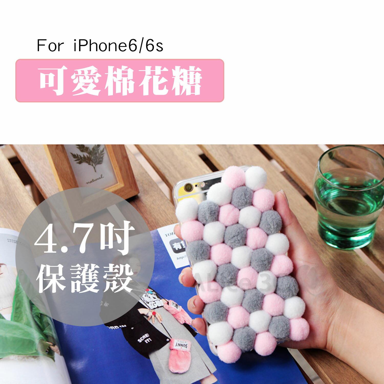 iPhone 6s 暖暖 棉花糖 4.7 手機殼 【C-I6-020】 手工製作 甜心教主必備 Alice3C - 限時優惠好康折扣