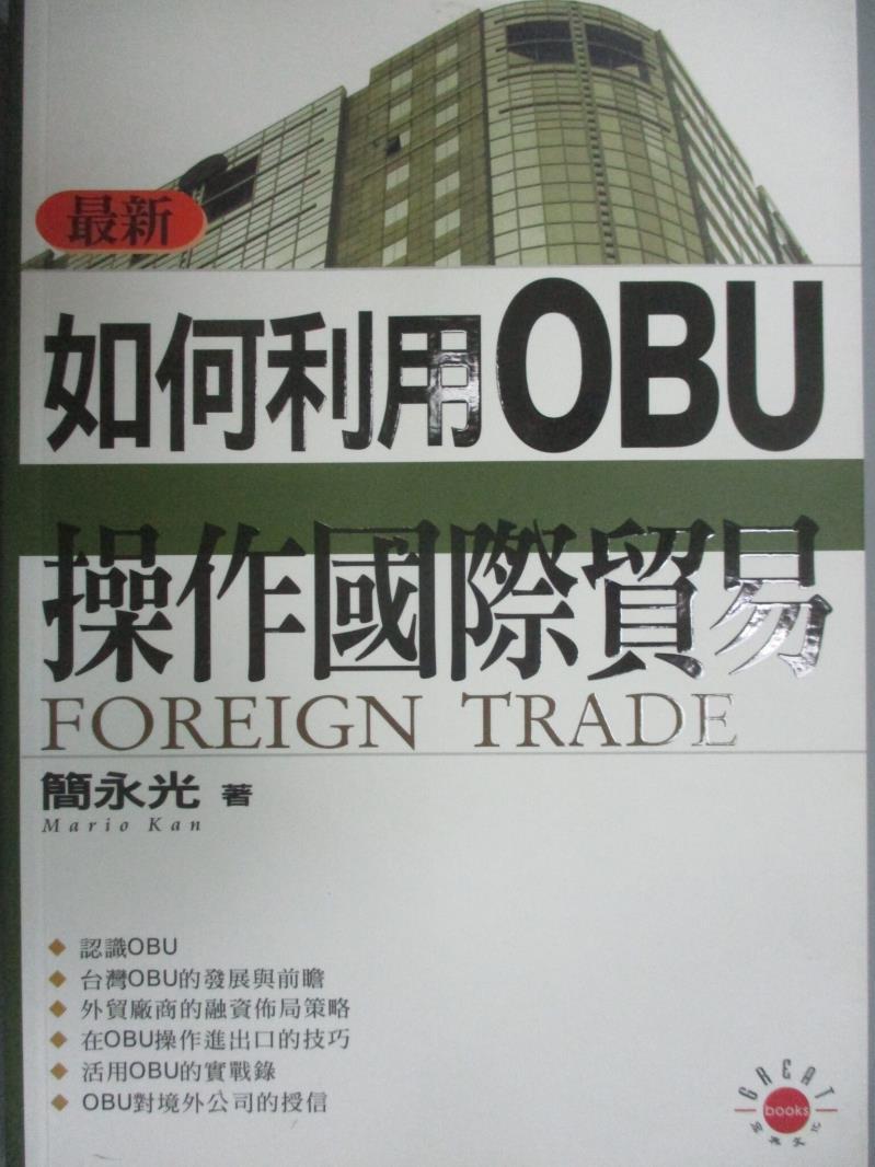 【書寶 書T2/財經企管_NLW】如何利用OBU操作國際貿易_簡永光