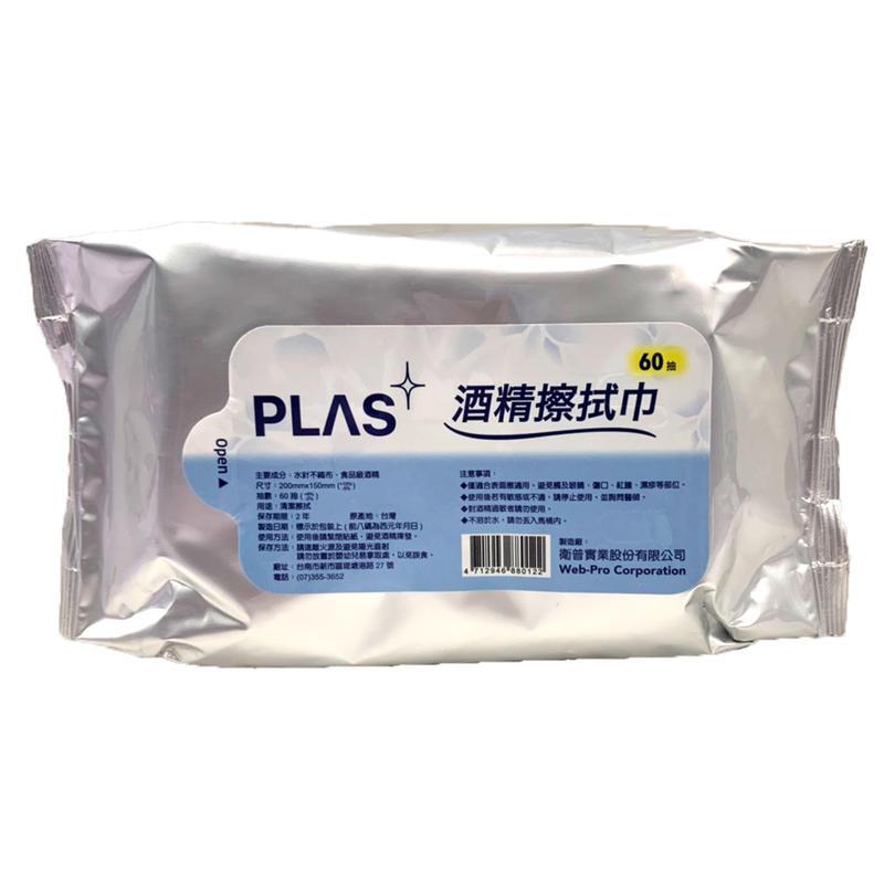 【PLAS】酒精濕紙巾 柔濕巾 60抽隨身包