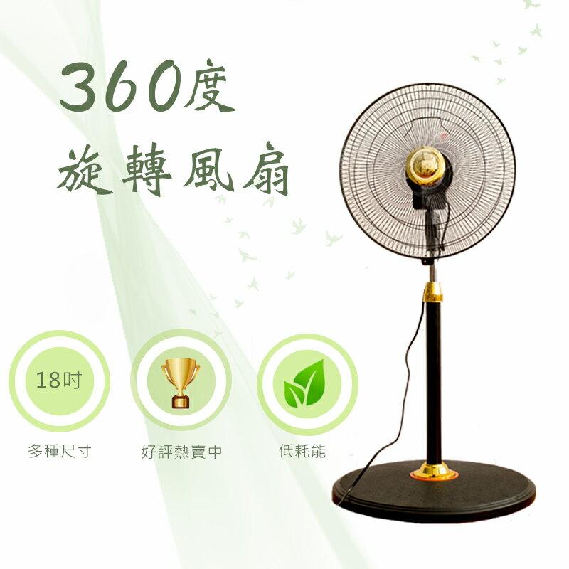 【dayneeds】【免運費】360度18吋旋轉風扇/涼風扇/360轉/電扇/電風扇/工業立扇