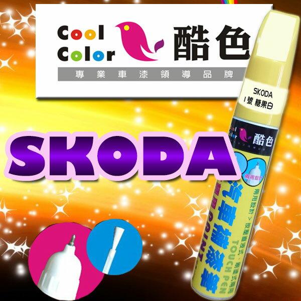 SKODA汽車專用 ,酷色汽車補漆筆,各式車色均可訂製,車漆烤漆修補,專業色號調色