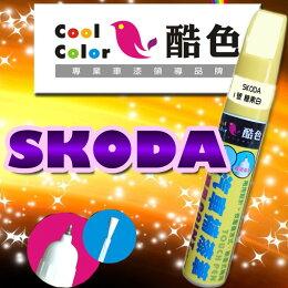 SKODA汽車專用 補漆筆 訂製 烤漆修補 調色