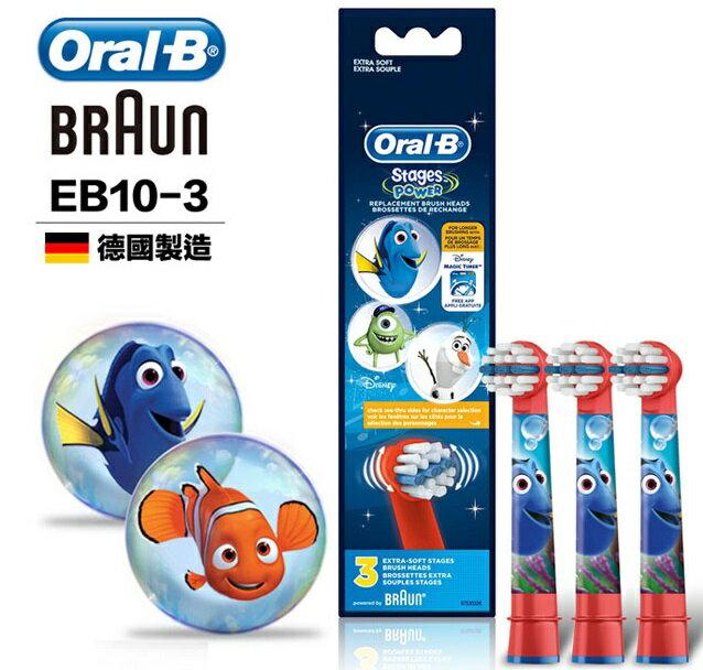 歐樂B Oral-B Oral-B-兒童迪士尼刷頭EB10-3(3入) WendyBabe時尚指彩【消費滿399,全家取貨免運】