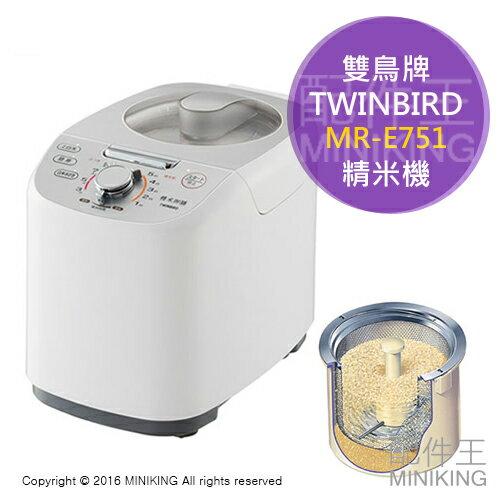 【配件王】日本代購 TWINBIRD 雙鳥牌 MR-E751 精米機 精米御膳 另 MR-E800