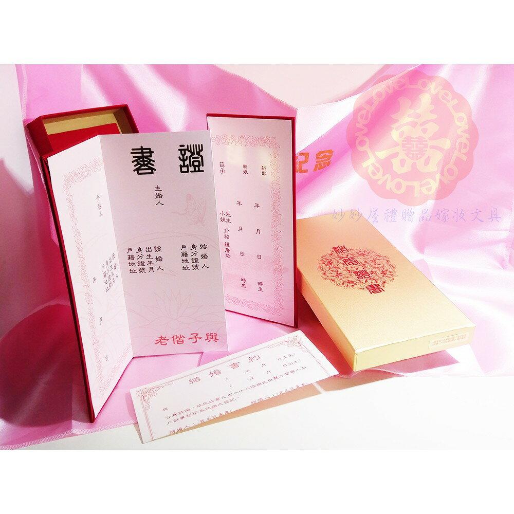 【妙妙屋結婚百貨 結婚証書/結婚證書】西式圓滿證書(附保存盒)
