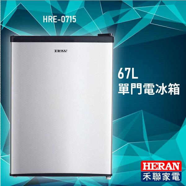 【HERAN家電】禾聯HRE-071567L單門電冰箱冷藏冷凍公司貨節能左右開門設計(需變換螺絲位置)