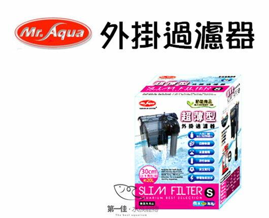 [第一佳 水族寵物]台灣水族先生Mr.Aqua 超薄型外掛過濾器 [L] 免運