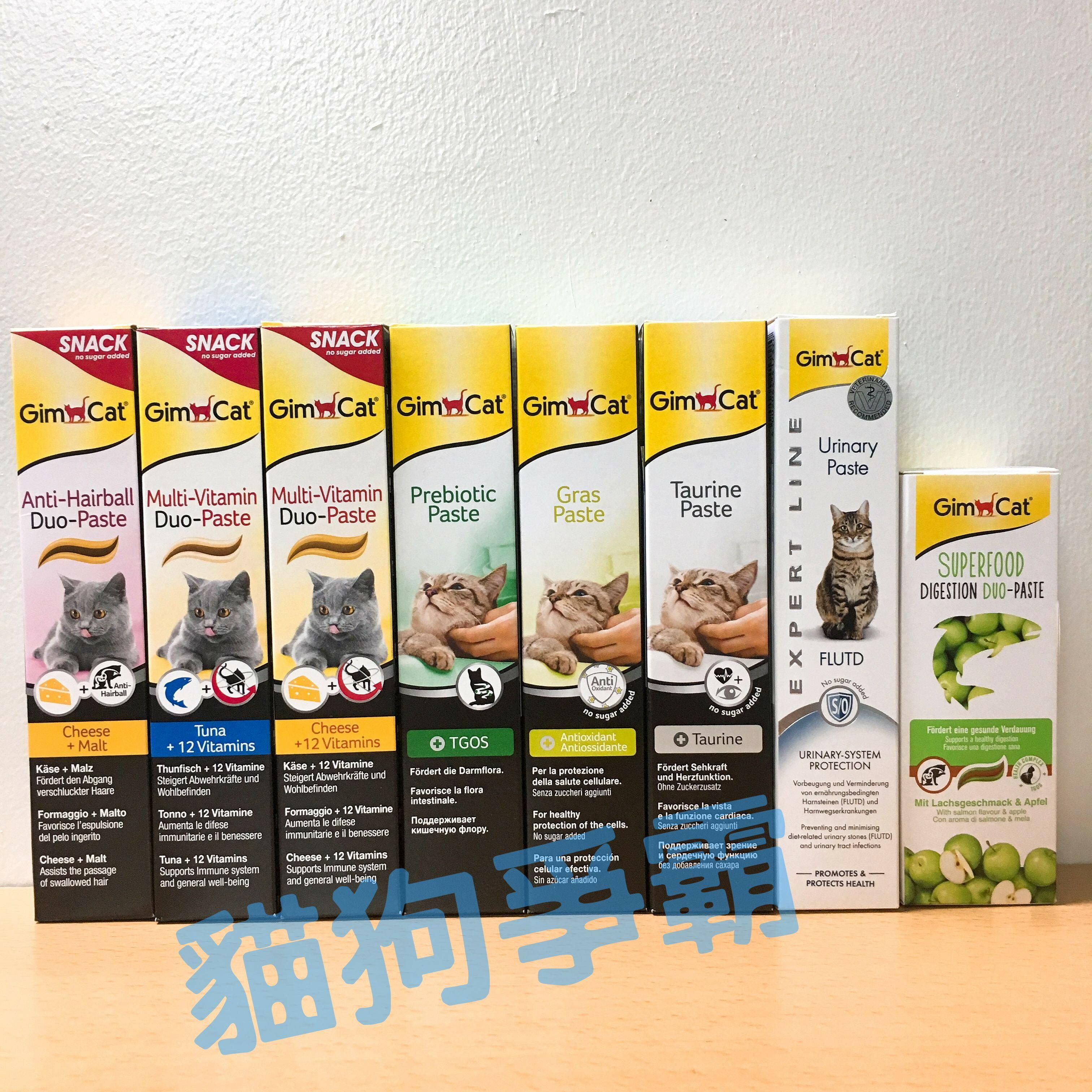 貓咪德國竣寶營養膏、化毛膏 50g 貓保健 貓化毛 貓泌尿 牛磺酸 貓腸胃 貓草膏