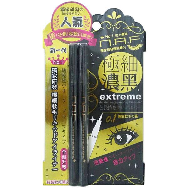 NAF0.1極細豔黑防水眼線液筆2入3代升級版☆真愛香水★