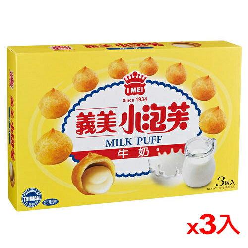 義美牛奶小泡芙171g*3【愛買】