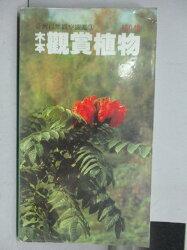 【書寶二手書T1/動植物_LFK】木本觀賞植物