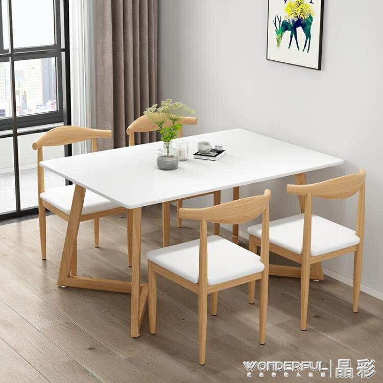 餐桌 北歐餐桌椅組合簡約長方形桌子餐桌家用小戶型飯桌餐廳奶茶店 LX
