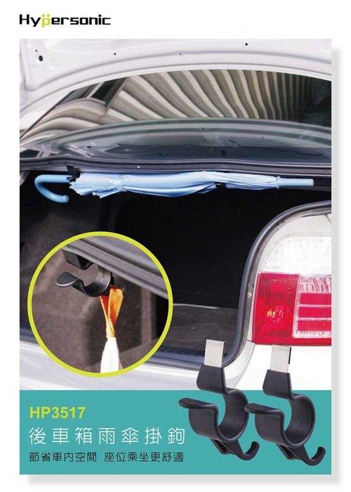 權世界@汽車用品 台灣 Hypersonic 轎車用 後車箱雨傘掛勾 車內收納 雨傘架 置物掛勾 2入 HP3517