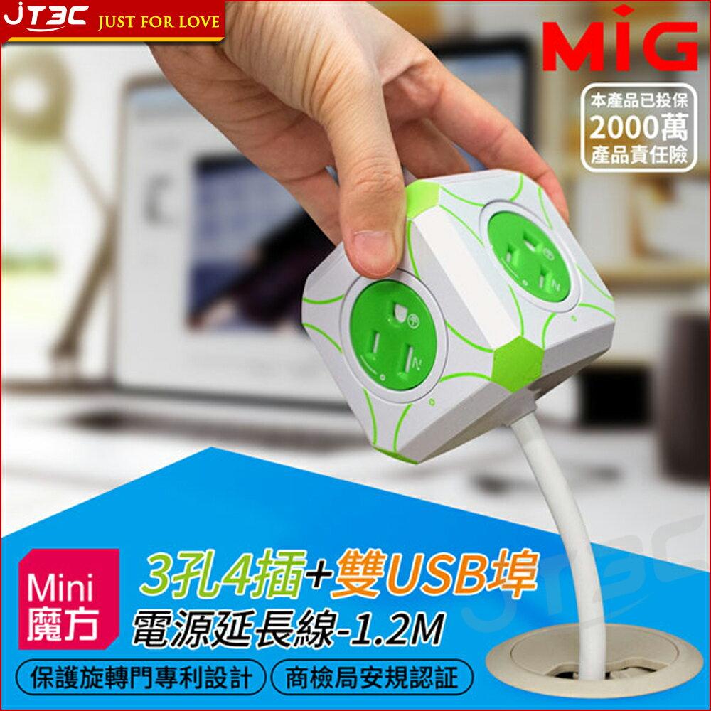 【點數最高 10 倍送】MIG 明家 Mini魔方 3孔4插+雙USB埠 電源延長線(L型插頭)-1.2M