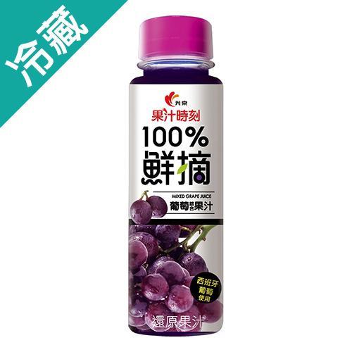 果汁時刻鮮摘葡萄綜合果汁290ml【愛買冷藏】