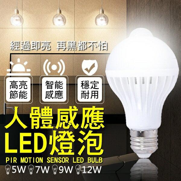 人體感應LED燈泡 現貨 當天出貨 E27 自動感應 紅外線 緊急照明 5W 7W 9W 12W【coni shop】