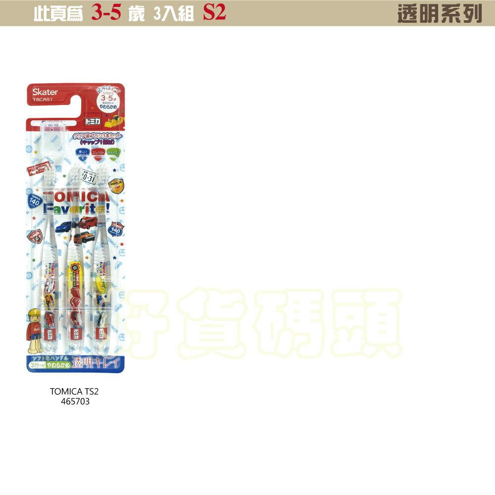 【兒童洗漱】日本Skater兒童牙刷3入組可愛卡通凱蒂貓hellokitty鐵道王國女生男生幼兒牙刷清潔牙齒3-5歲 6-12歲 5