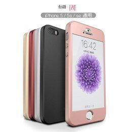 Apple iPhone 包覆保護殼 手機殼 鋼化玻璃