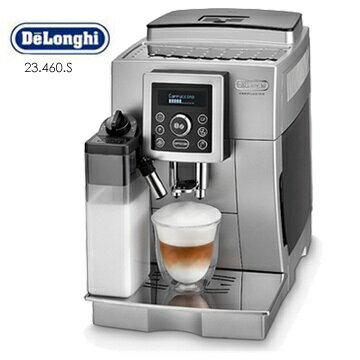 Delonghi 迪朗奇 ECAM 23.460.S 典華型全自動咖啡機 /LatteCrema 全自動極速奶泡系統