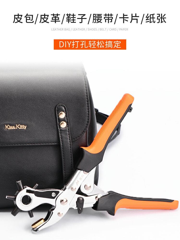 省力皮帶打孔器腰帶多功能打孔鉗手工家用褲帶表帶打眼打洞機工具