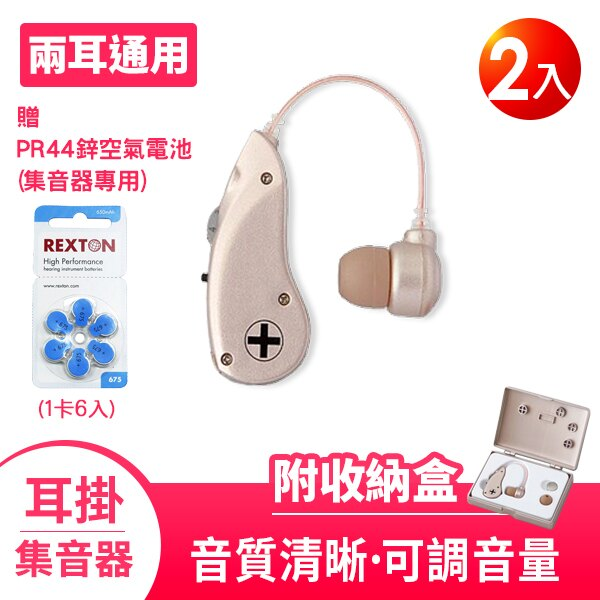 免運 日本耳寶 6B51 【台灣製原廠公司貨】 耳掛型 集音器 輔聽器 (2入) 左右耳通用 贈:鋅空氣電池