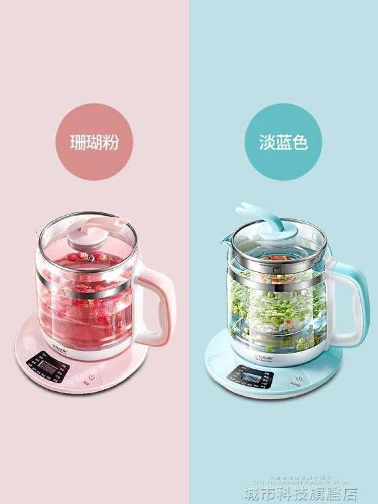 養生壺全自動加厚玻璃多功能電熱燒水壺迷你煮花茶黑茶器 清涼一夏特價