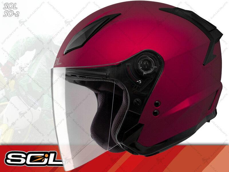 SOL安全帽|SO-2 / SO2 消光紅【簡約輕化.可加下巴】 半罩帽 『耀瑪騎士生活機車部品』