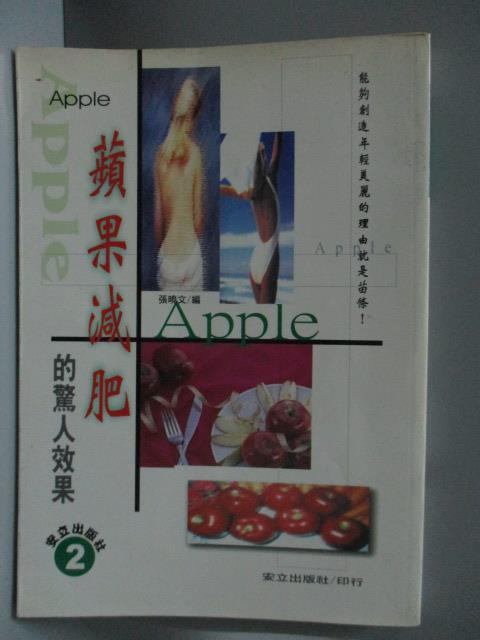 【書寶二手書T1/美容_NBB】蘋果減肥的驚人效果_張曉文