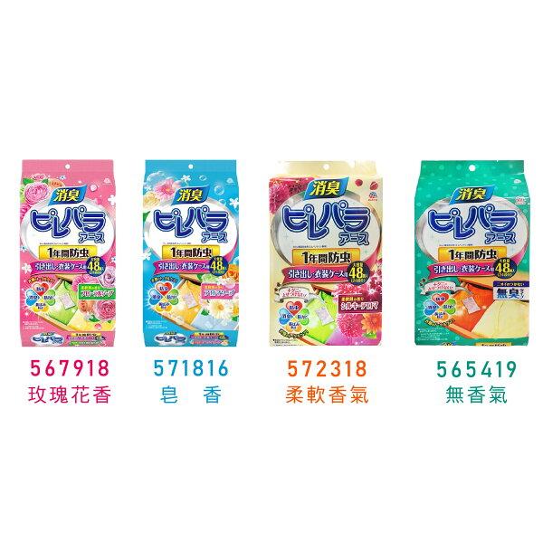 EARTH製藥玫瑰花香向日葵香衣櫃衣物防蟲防霉芳香劑48包入共兩款日本進口正版567918