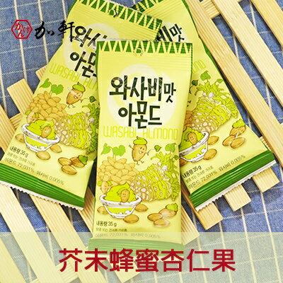 《加軒》韓國人氣 Toms Gilim蜂蜜芥末杏仁果