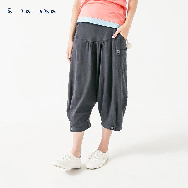 àlasha緹織低襠七分褲